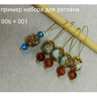 Маркеры для вязания