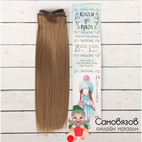 Аксессуары для кукол Волосы - тресс для кукол «Прямые» длина волос: 25 см, ширина: 100 см цвет № 28В