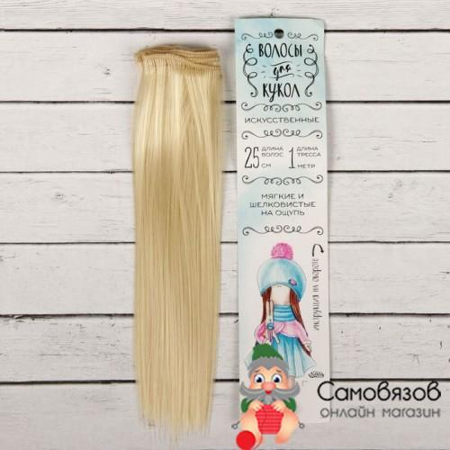 Аксессуары для кукол Волосы - тресс для кукол «Прямые» длина волос: 25 см, ширина:100 см цвет № 613А
