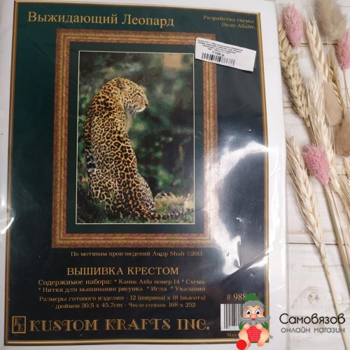 """Вышивание Набор для вышивания """"Выжидающий леопард"""" 12х18 см"""
