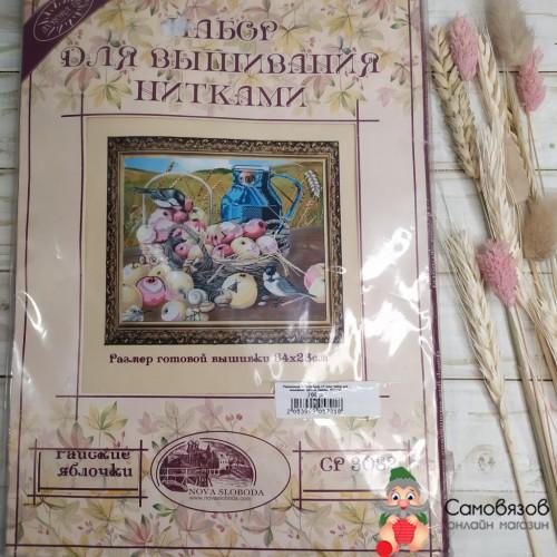 """Вышивание Набор для вышивания """"Райские яблочки"""" 34х28 см"""