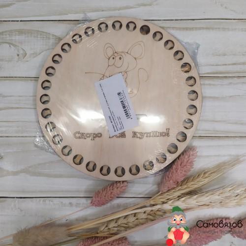 """Творчество Набор заготовок для вязания """"Копилка №4"""", донышко фанера 3 мм (2 в 1), 15 см d=9мм"""