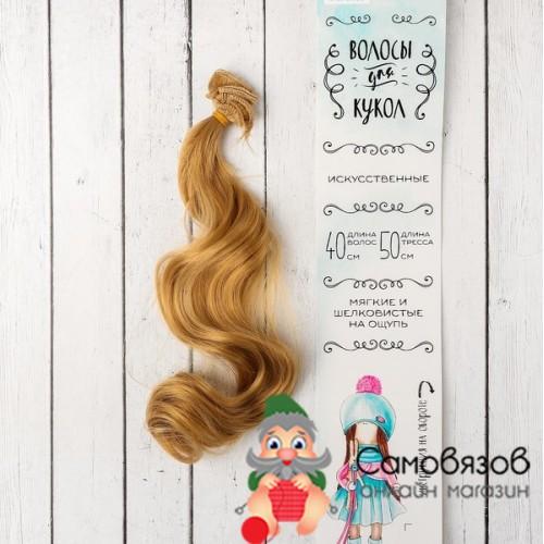 Аксессуары для кукол Волосы - тресс для кукол «Кудри» длина волос: 40 см ширина:50 см №18