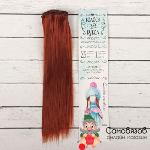 Аксессуары для кукол Волосы - тресс для кукол «Прямые» длина волос: 25 см ширина: 100 см цвет № 350