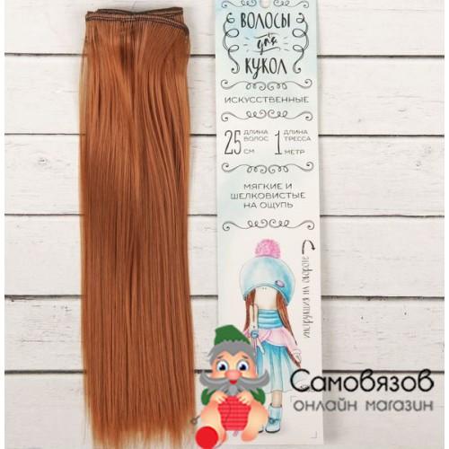 Аксессуары для кукол Волосы - тресс для кукол «Прямые» длина волос: 25 см ширина:100 см цвет № 30