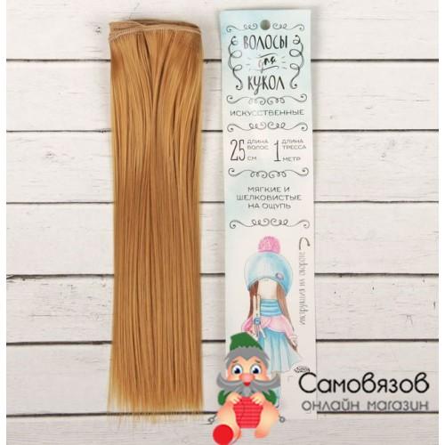 Аксессуары для кукол Волосы - тресс для кукол «Прямые» длина волос: 25 см ширина: 100 см цвет № 26