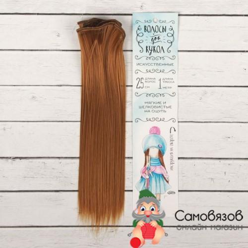 Аксессуары для кукол Волосы - тресс для кукол «Прямые» длина волос: 25 см ширина:100 см цвет № 27А