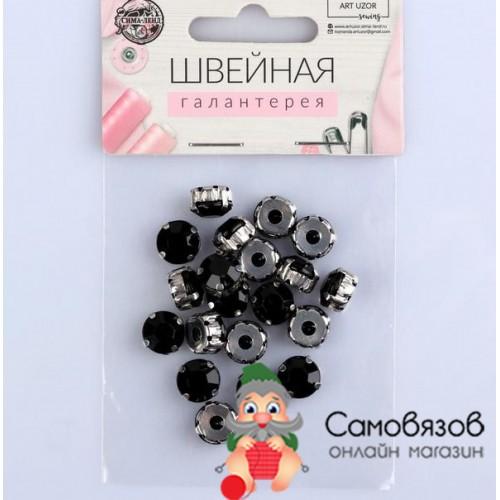 Товары для изготовления бижутерии Стразы пришивные «Круг», в оправе, d = 10 мм 20 шт цвет чёрный