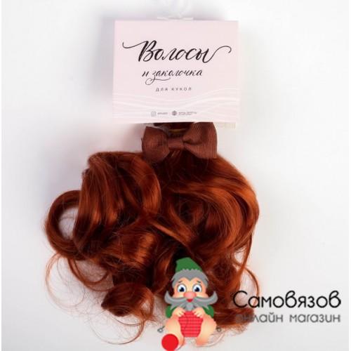 Аксессуары для кукол Волосы-тресс терракотовые волны 15 х 100 см