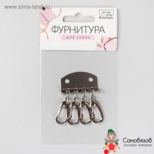 Фурнитура Карабин для ключницы 34 x 50 мм цвет серебряный