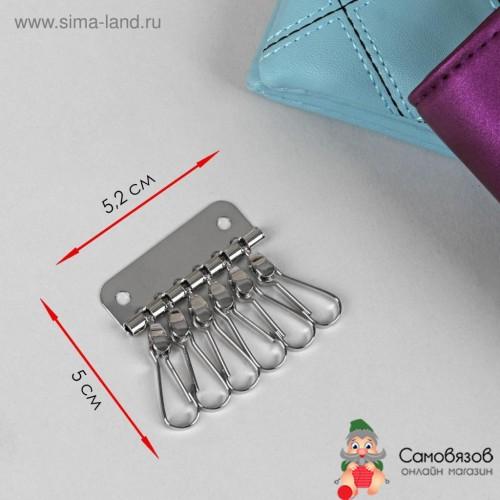 Фурнитура Карабин для ключницы 52 x 50 мм цвет серебряный