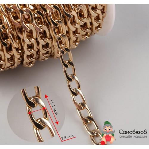 Фурнитура Цепочка для сумки, плоская, 7,8 x 11,1 мм, 10 ± 0,5 м, цвет золотой