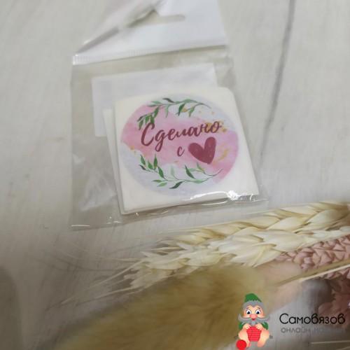 Канцтовары Набор наклеек для бизнеса «Сделано с Любовью», 4 х 4 см 50 шт. Цена за 1 шт