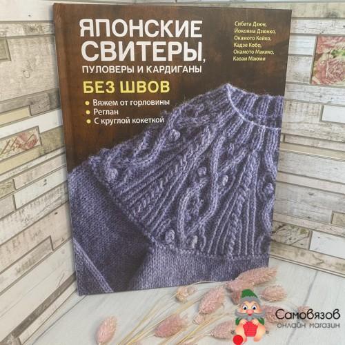 Книги Японские свитеры, пуловеры и кардиганы без швов