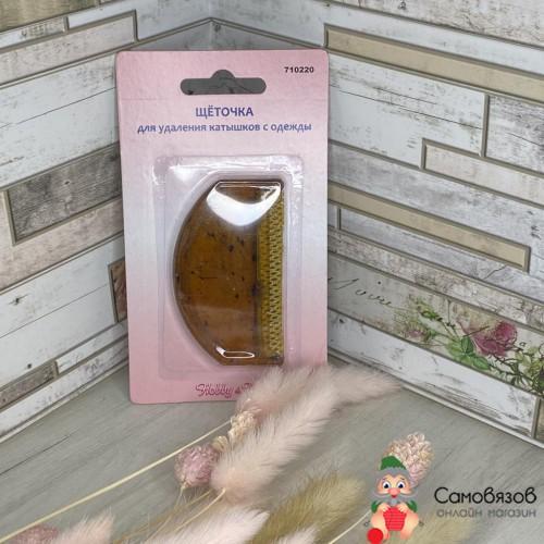 Аксессуары для вязания 710220 Щеточка для удаления катышков с одежды