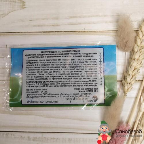 Творчество Краситель универсальный для ткани, 10гр, (цена 1 пакета)