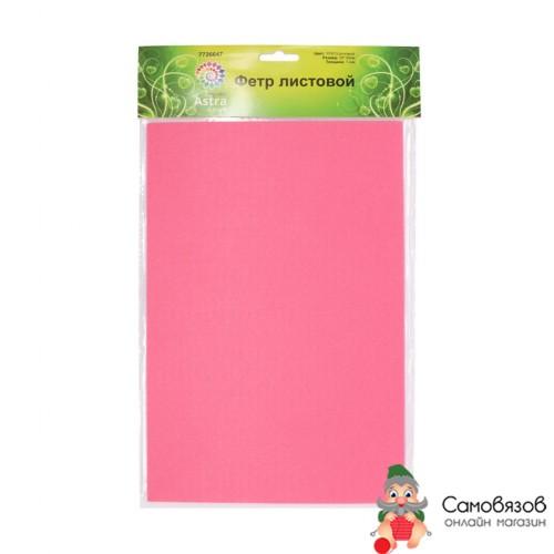 Фетр жесткий, листовой, 1,0мм, 160 гр, 20*30см, 3шт/упак (YF613 розовый)