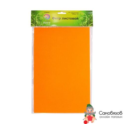 Фетр жесткий, листовой, 1,0мм, 160 гр, 20*30см, 3шт/упак (YF645 оранжевый)