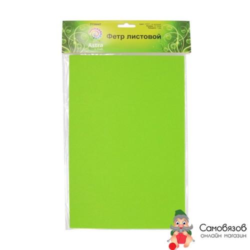 Фетр жесткий, листовой, 1,0мм, 160 гр, 20*30см, 3шт/упак (YF671 св.зеленый)