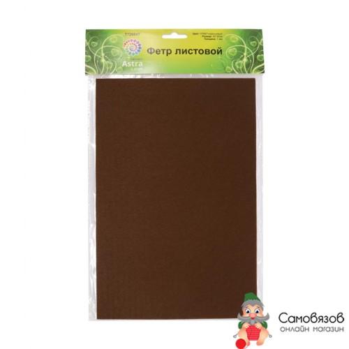 Фетр жесткий, листовой, 1,0мм, 160 гр, 20*30см, 3шт/упак (YF687 коричневый)