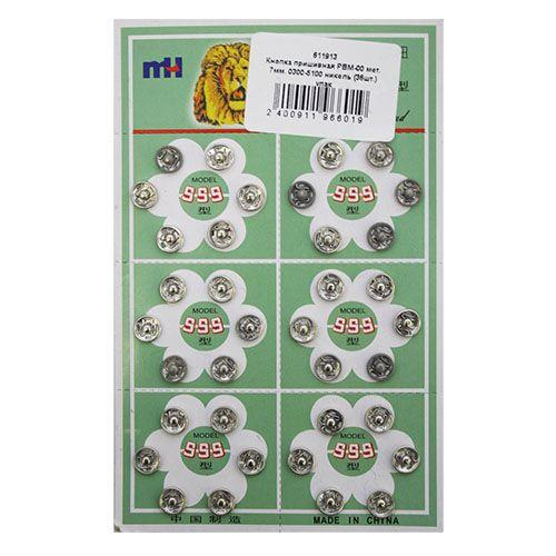 Фурнитура Кнопка пришивная PBM-00 мет. 7мм. 0300-5100 никель (36шт.) (по штучно)