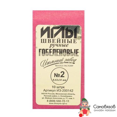 Иглы ИЗ-200142 швейные ручные №2 гобеленовые никелированные (0,61х34), 10 штук