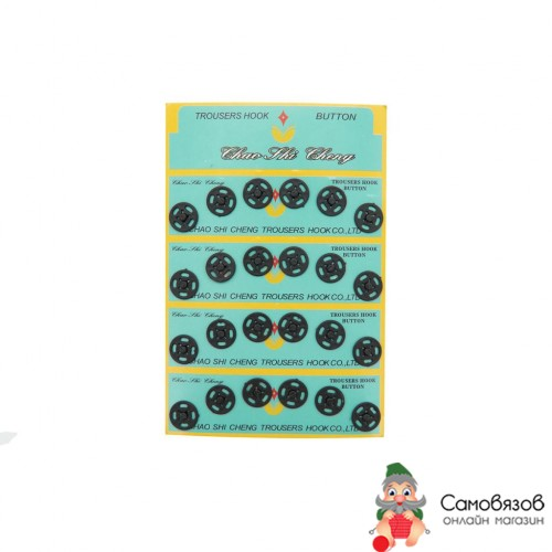 Кнопки 27451 CSC 13мм пришивные пластик на блистере, чёрный. Цена за 1 кнопку