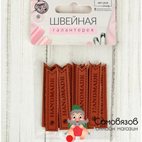 Аксессуары Набор нашивок «Hand made» (бирки), 5 x 15 см, Цена за 1 шт.