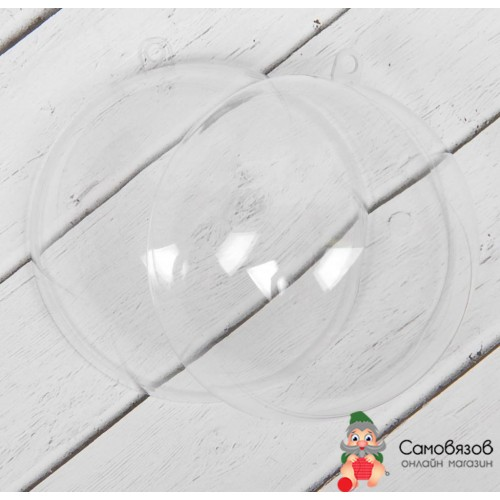 """Новый год Заготовка - подвеска прозрачная, раздельные части """"Шар"""", диаметр собранного 9 см"""
