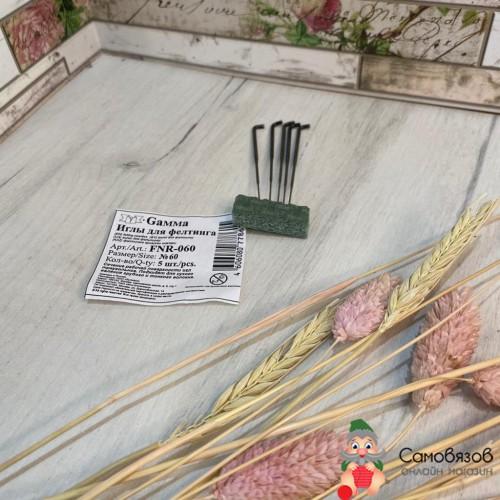 Творчество Игла для валяния №60 (цена за 1 иглу)