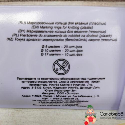 Аксессуары для вязания Маркировочные кольца (маркер) не разъемные. Набор 50 шт (диам 6,10,17мм) цена за набор.