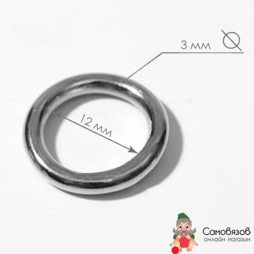 Фурнитура Кольца для сумок, d = 12 мм, толщина - 3 мм цвет серебряный, Цена за 1 шт